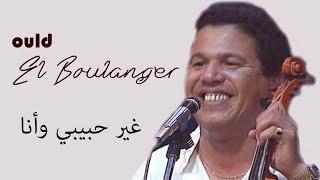 اغاني حصرية مليكة و ولد البولانجي : غير حبيبي و أنا / malika et Ould boulanger : ghir hbibi ou ana تحميل MP3