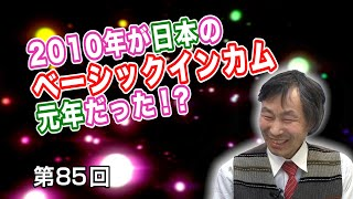 第85回 2010年が日本のベーシックインカム元年だった!?