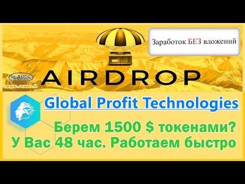 Заработок БЕЗ вложений. AirDrop - GCU: 300 или 60 $ токенами? У Вас 48 час. Работаем быстро, 13 Авг