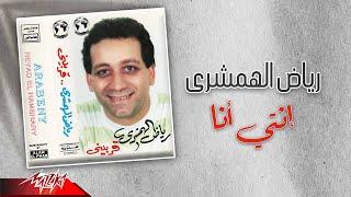 Reyad El Hamshary - Enty Ana | رياض الهمشرى - إنتي أنا