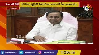 TNGO And TGO Leaders Meet CM KCR on Palle Pragathi Programme Grand Success | 10TV News