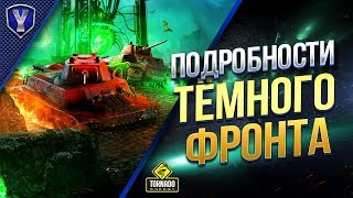 Подробности «Тёмного фронта» / Видос для Ленивых
