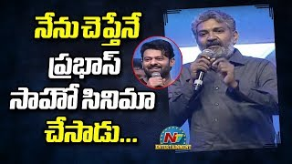 SS Rajamouli About Prabhas At Saaho Pre Release Event | Shraddha Kapoor | Sujeeth | NTV ENT