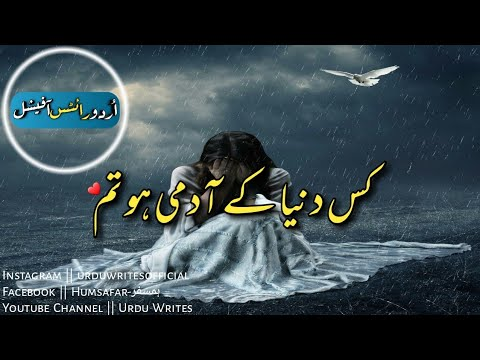 Download Pakistani Drama Whatsapp Status| Sad Dialogues HD Mp4 3GP Video and MP3