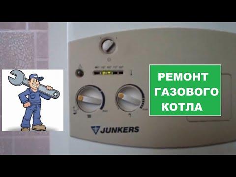 Ремонт котла Junkers своими руками.Дешевле в 10 раз !!!