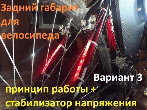 VCS -- велофара (задний велофонарь со стоп сигналом)...часть3
