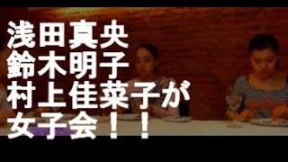 フィギュア女子3人娘がホンネの女子会!!気になる男子選手って!?浅田真央鈴木明子村上佳菜子