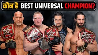 WHO IS BEST UNIVERSAL CHAMPION ? EVERY UNIVERSAL CHAMPION COMPARISON 2019 ! कौन बेस्ट है ?