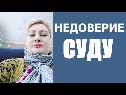 Как заявлять о недоверии суду // РОДНОЙ РЕГИОН