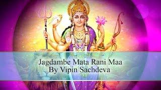 Jagdambe Mata Rani Maa | Ambe Ambe Maa | Vipin