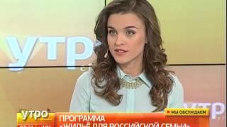 Жилье для российской семьи. Утро с Губернией. GuberniaTV