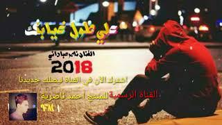 ناصر عباداني علي طول غيابك جديد 2018