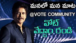 How to Vote Personally on Community | BB4 Contestants Votes | Biggboss 4 Telugu Vote