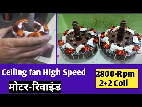 Download Ceiling Fan Rewinding Video 3GP Mp4 FLV HD Mp3 Download
