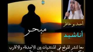 اغاني طرب MP3 مبحر - Ahmed Bukhatir . احمد بو خاطر تحميل MP3