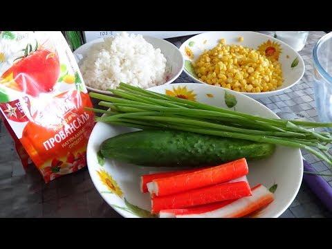 Крабовый салат с кукурузой, огурцом и рисом... самый простой рецепт... готовится 15 минут...