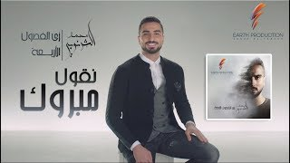 تحميل اغاني Mohamed El Sharnouby - Neqoul Mabrouk | 2019 | محمد الشرنوبي - نقول مبروك MP3