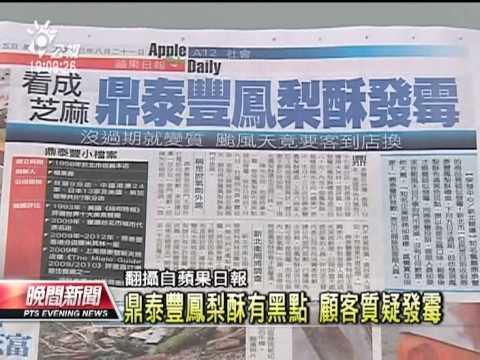 20130925公視晚間新聞-鼎泰豐鳳梨酥有黑點 顧客質疑發霉