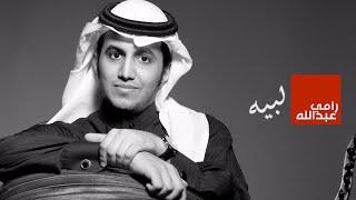 تحميل و استماع رامي عبدالله - لبيه MP3