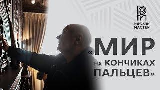 Экскурсия для Всероссийского общества слепых | Третий Рим | Римский мастер