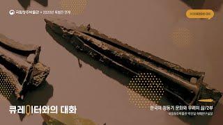 <3편>큐레이터와의 대화 『한국의 청동기문화와 우리의 삶』 2부 이미지