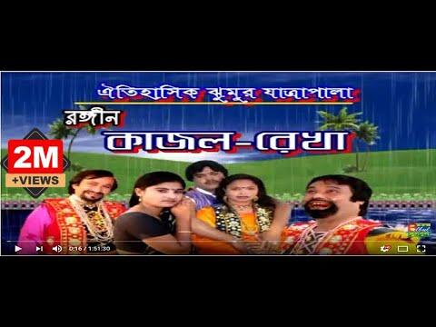 কাজল রেখা যাত্রা পালা / Kajol Rekha Jatra Pala / Rongin Jatra Pala / Bulbul Audio  যাত্রা পালা