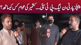 Clash with Imran Khan   Azad Kashmir Elections 2021   19 July 2021