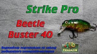 Strike pro beetle buster 40
