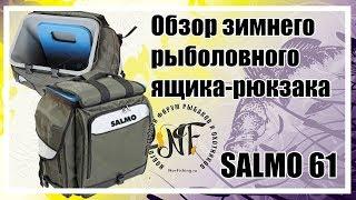 Рыболовный ящик рюкзак 20 л patriot из финляндии