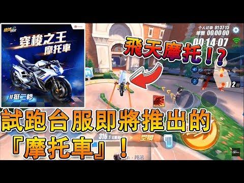 期待摩托車的改版