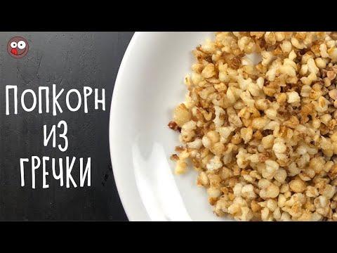 Развлекаемся на карантине: хрустящий попкорн из гречки #StayHome & Cook #WithMe гречневый попкорн