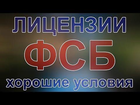 лицензия фсб режимно-секретное подразделение