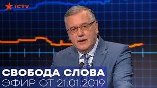 АНАТОЛИЙ ГРИЦЕНКО - Свобода слова - ПОЛНЫЙ ВЫПУСК от 21.01.2019