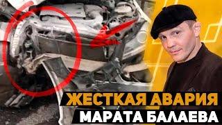 Жесткая авария Марата Балаева
