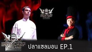 Iron Chef Thailand - Battle Salmon (แซลมอน) 1