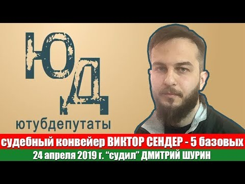 24.04.2019 Віктар Сендер 5 базавых