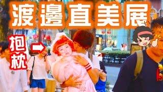 壯舉為了台灣的朋友,尋找渡邊直美等身大抱枕之挑戰!渡辺直美展行ってきた。