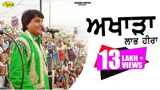 Labh Heera Live Akhada Ll ਲਾਭ ਹੀਰਾ  ਦਾ ਅਖਾੜਾ  Ll Anand Music 2016 Ll