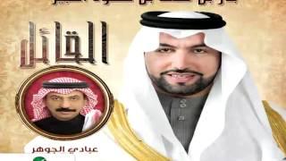 تحميل اغاني مجانا Abade Al Johar … Elouyon   عبادي الجوهر … العيون