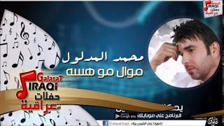محمد المدلول - موال مو هسه وت السفر عله الباب دليني تحميل MP3