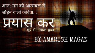 Hindi Motivational Kavita: प्रयास कर प्रयास कर | prayaas kr.. Motivational Poem | By Amarish Magan - Download this Video in MP3, M4A, WEBM, MP4, 3GP