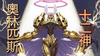 【數碼寶貝介紹】奧林匹斯十二神_能夠匹敵皇家騎士強大的團體