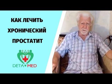 Лечение простатита в алтае