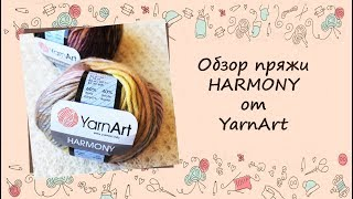 ❂❂❂ Обзор пряжи YarnArt HARMONY ❂❂❂