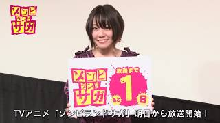 オリジナルTVアニメ「ゾンビランドサガ」放送カウントダウン動画「放送まであと1日!」源さくら役本渡楓
