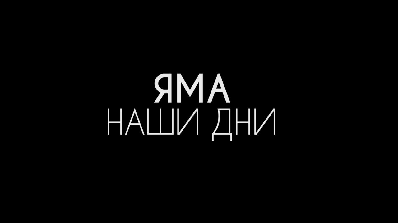 Яма. Наши дни