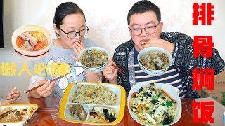 【小胖在西北】宅家15天,终于出门买了食材,改善一顿懒人排骨焖饭,吃美了