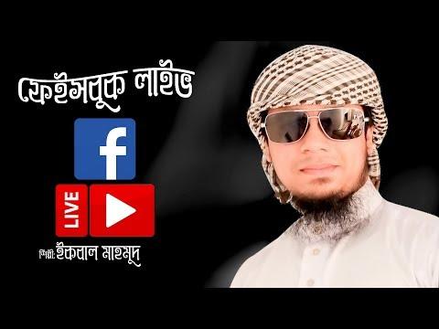 ইকবাল মাহমুদের ফেইসবুক লাইভ | Iqbal Mahmud | Bangla New Gojol with Live Adda. Bangla Islamic Song