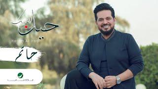 Hatem El Iraqi ... Hel Ahebak - Video Clip | حاتم العراقي ... حيل احبك - فيديو كليب تحميل MP3
