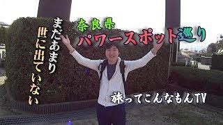 奈良県の隠れたパワースポット巡り!旅ってこんなもんTV